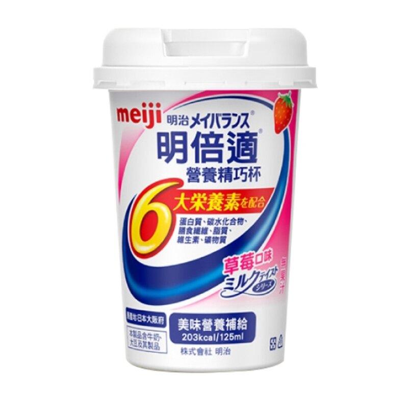 meiji 明治 明倍適精巧杯 (草莓口味) 24瓶X2箱 (日本原裝進口 安素桂格完膳可參考) 專品藥局【2017615】