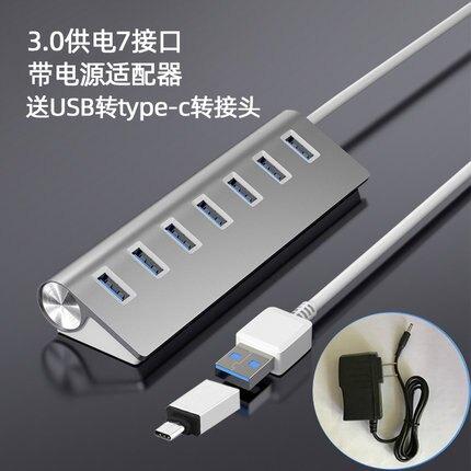 USB3.0介面擴展器帶電源筆記本電腦轉接頭分線器hub多孔桌面多口車用轉換器插頭多介面u口延長線一拖四拓展塢『xxs10931』