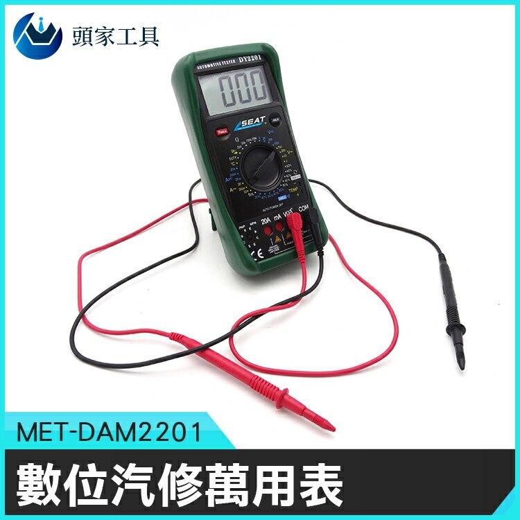 《頭家工具》閉合角量測 自動關機 交直流電流 發動機轉速量測 MET-DAM2201 過載保護 大螢幕顯示
