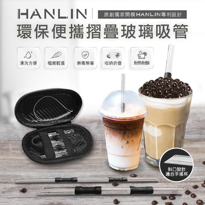 HANLIN 珍珠奶茶用玻璃折疊吸管(粗管與細管)