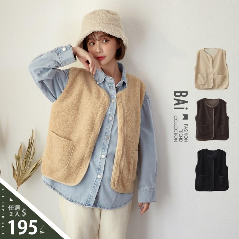 背心 溫暖QQ羊羔毛麂皮絨雙口袋包邊外搭罩衫-BAi白媽媽【306208】