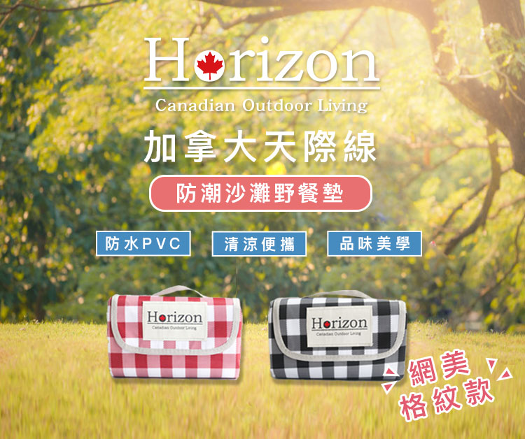 【Horizon 天際線】網美格紋款輕便防潮野餐墊 (加大尺寸200x200cm)