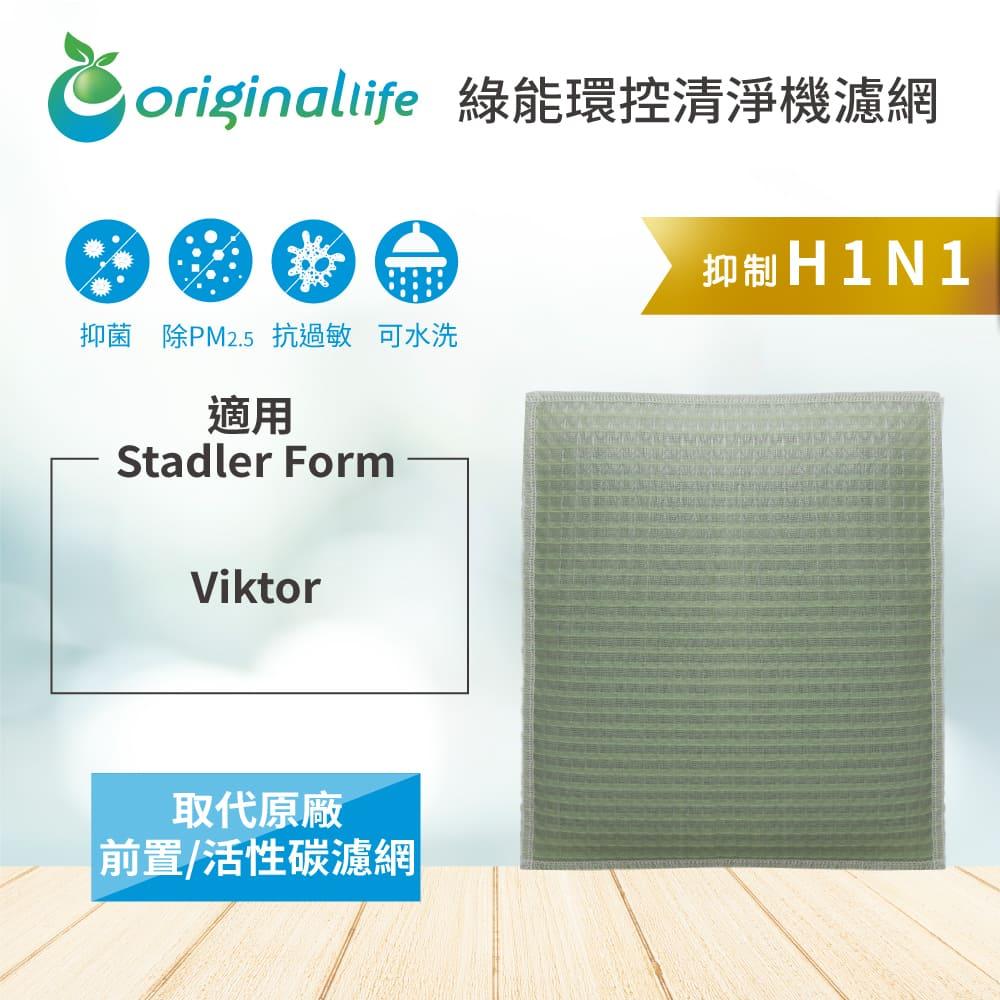 Stadler Form:Viktor【Original Life】空氣清淨機濾網 ★ 長效可水洗