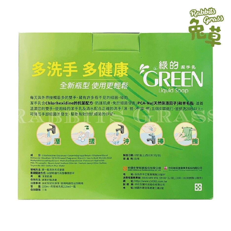 GREEN 綠的 抗菌 潔手乳 220mlx2入/組
