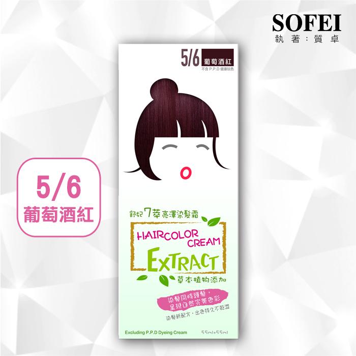 舒妃SOFEI 7萃亮澤染髮霜 5/6葡萄酒紅