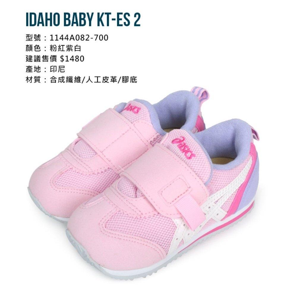 ASICS IDAHO BABY KT-ES 2 女小童運動鞋(免運 亞瑟士「1144A082-700」≡排汗專家≡