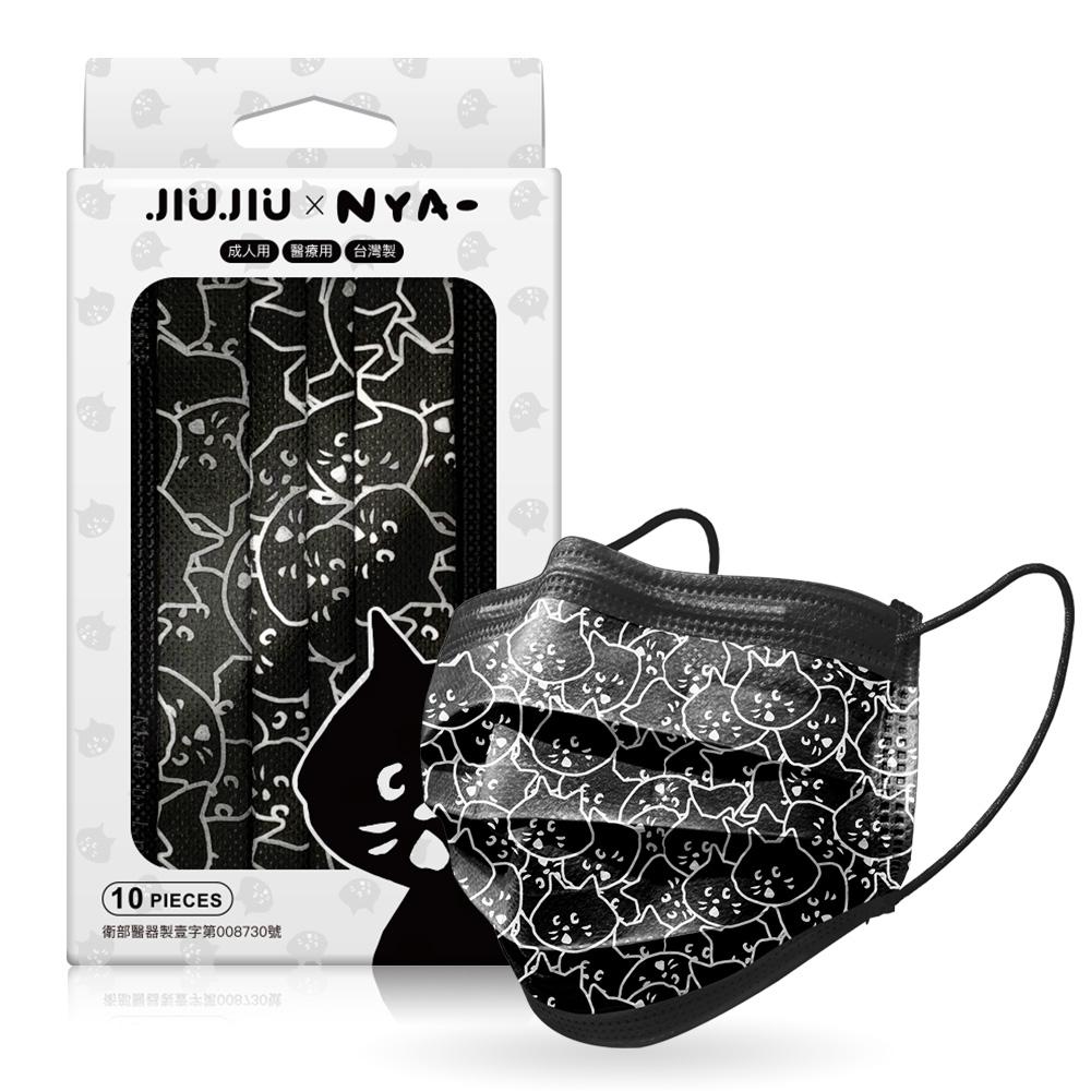 親親JIUJIU醫用口罩(NYA聯名款)-經典風格10入【康是美】