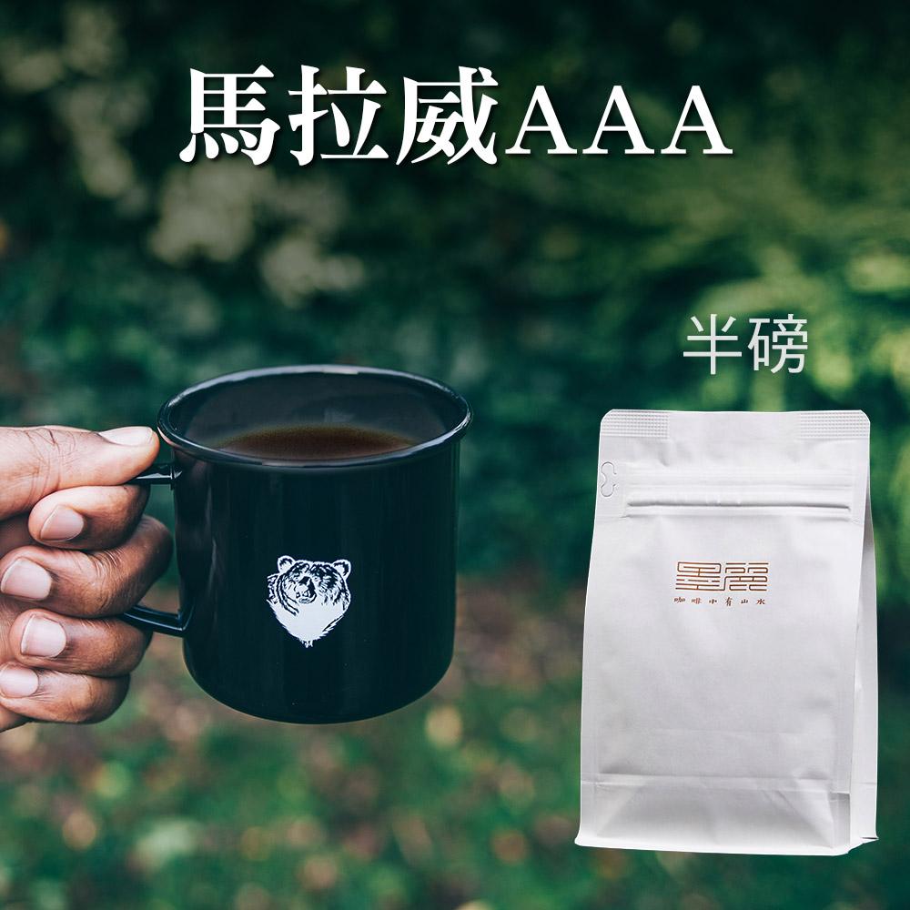 墨麗馬拉威AAA咖啡豆(中焙)