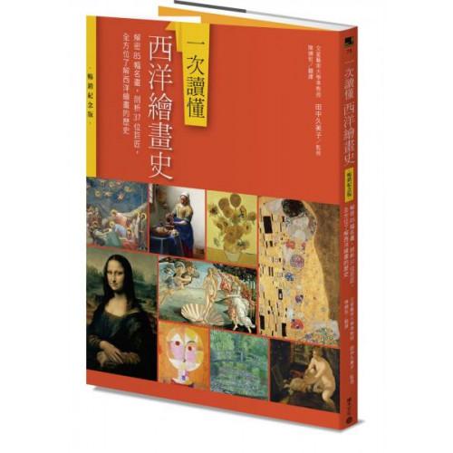 一次讀懂西洋繪畫史(暢銷紀念版):解密85幅名畫,剖析37位巨匠,全方位了解西洋繪畫