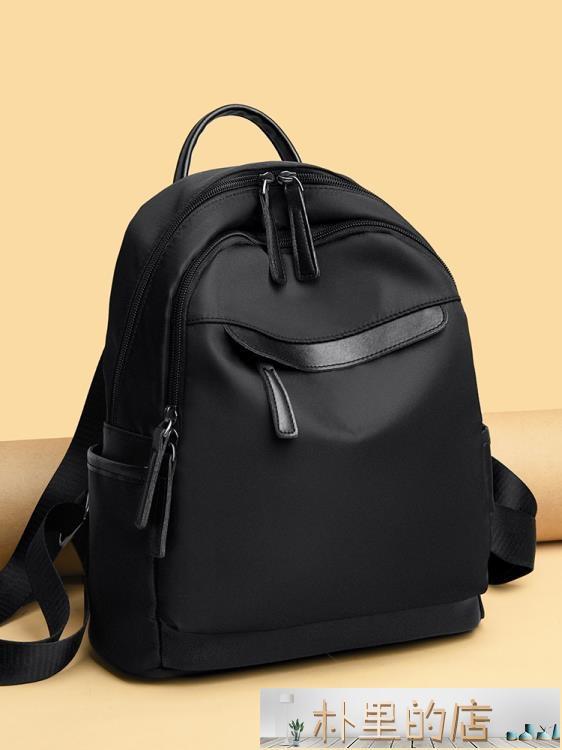 後背包 雙肩包女士2021新款韓版百搭潮牛津布背包時尚休閒大容量旅行書包