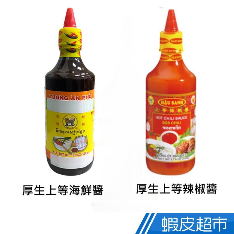 厚生 上等調味醬(厚生上等辣椒醬500g/厚生上等海鮮醬520g) 現貨 蝦皮直送