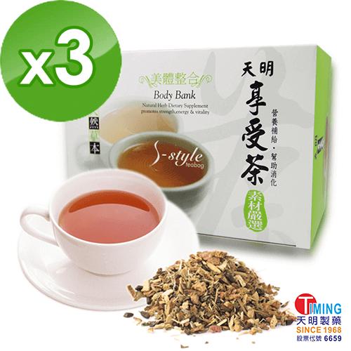 輕纖舒活飲-享受茶-小資不卡油(共3盒入)