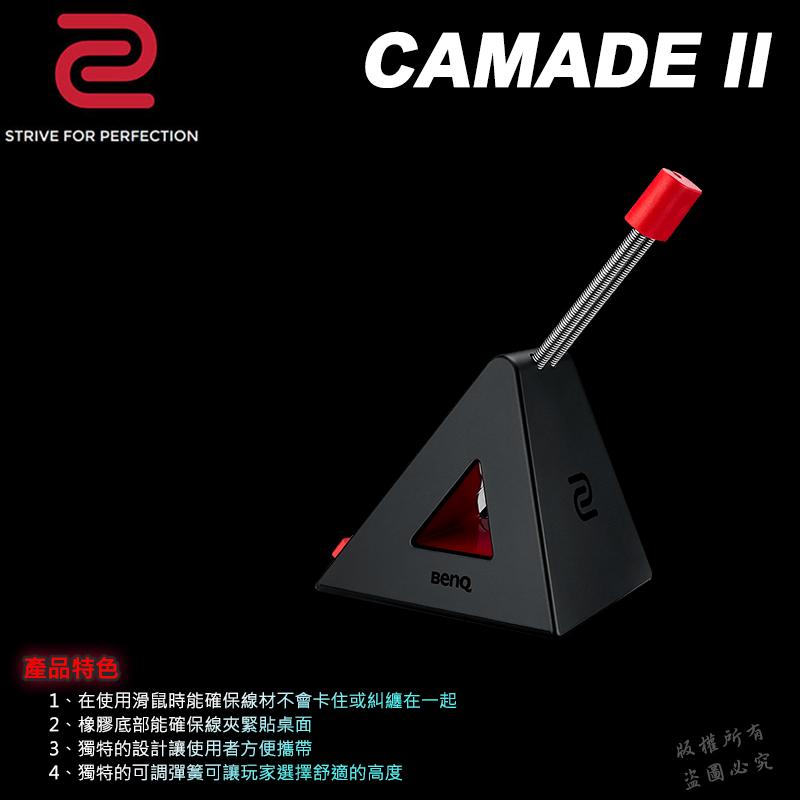ZOWIE BenQ 卓威 CAMADE II 滑鼠線夾 防卡線/止滑底材/堅固穩定/滑鼠夾 鼠線夾