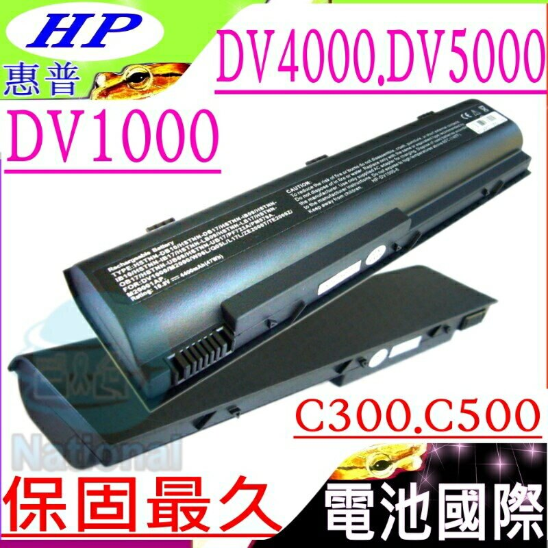 COMPAQ 電池(保固最久)-康柏C300,C500,M2000,M2200,PB995A,PF723A,PV247PA,HP 電池,V2009EA,V2010AP,PH475PA,V2010US,