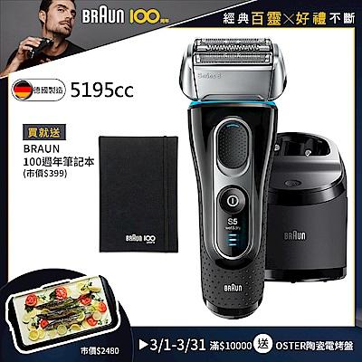 德國百靈BRAUN-5系列親膚靈動電動刮鬍刀/電鬍刀5195cc