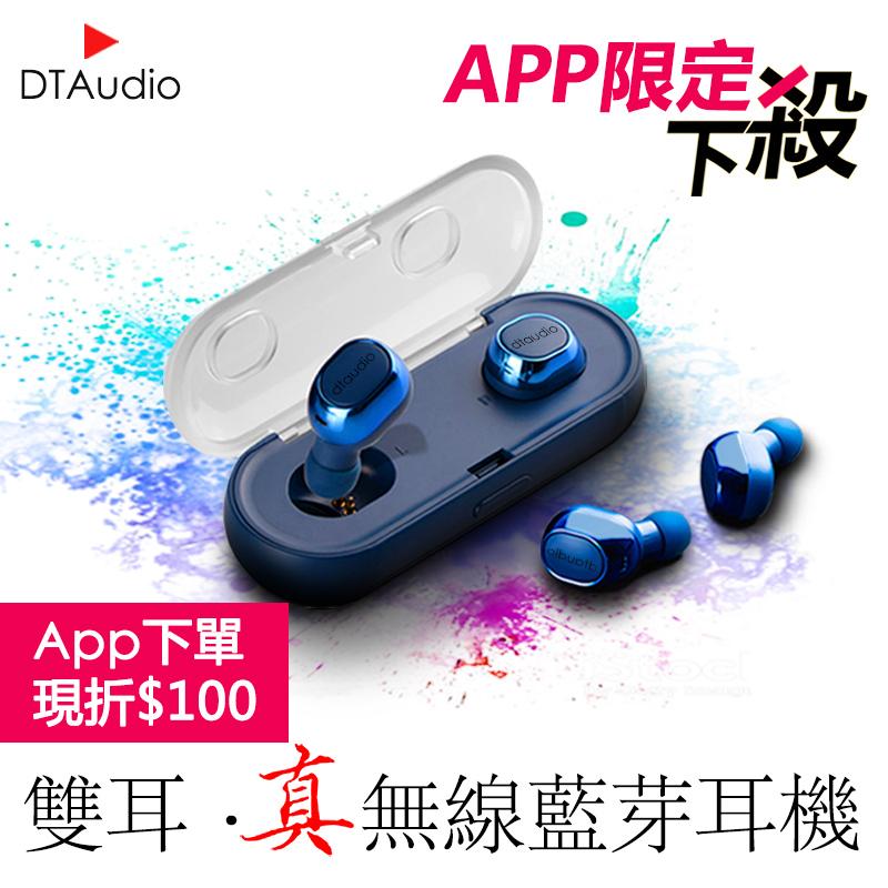 聆翔 藍芽5.0 雙耳無線藍芽耳機 高清重低音 好音質 讓你驚艷