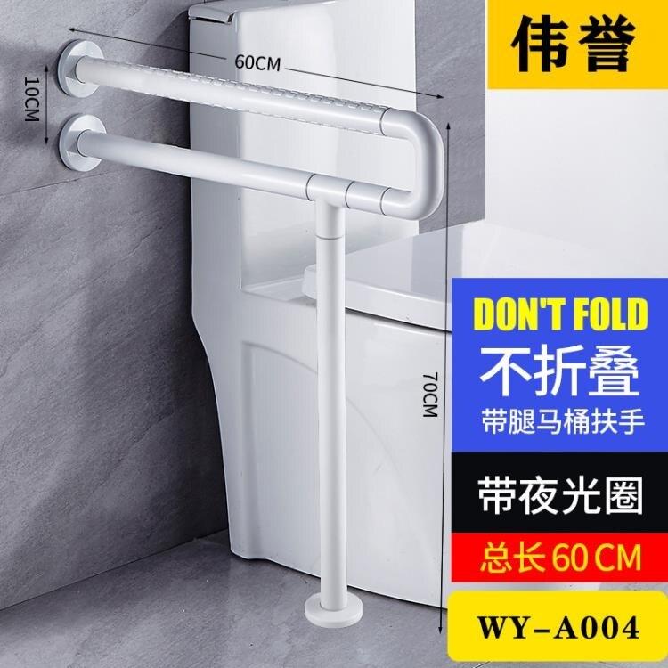 衛生間折疊扶手老人防滑無障礙扶手人浴室馬桶坐便器欄桿助力