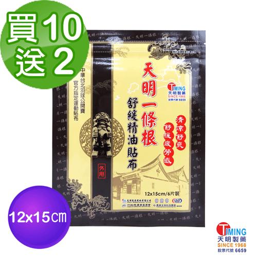 【天明一條根】10送2 - 舒緩精油貼布(12x15cm/6片/包)