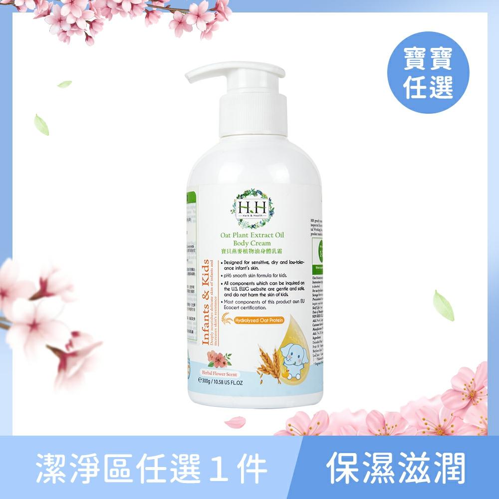 HH寶貝燕麥植物油身體乳霜(300g)