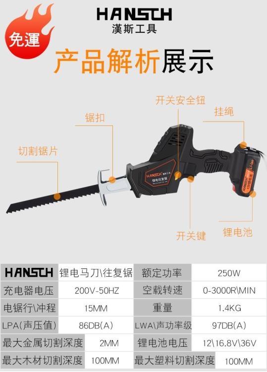 充電式往復鋸小型家用電動馬刀鋸鋰電池電鋸戶外手鋸充電鋸子便攜 mks