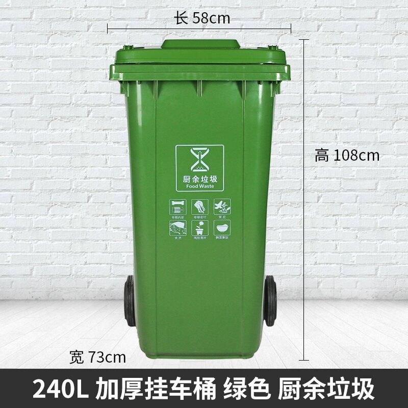戶外垃圾桶 腳踏垃圾桶 240l升戶外環衛垃圾桶四色分類大號商用帶蓋輪子室外小區公共場合【全館免運 限時鉅惠】