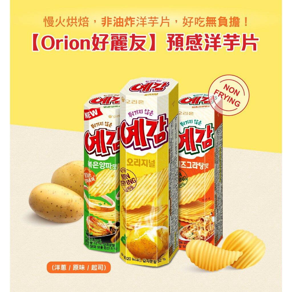 【ORION好麗友】必吃零食箱x9件 (預感洋芋片x3+雞米花x2+黃金脆薯x2+鯨魚王x2)