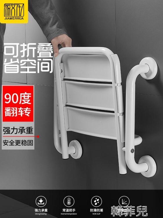 扶手 浴室折疊座椅衛生間老人安全防滑壁掛凳無障礙扶手洗澡凳子【居家家】
