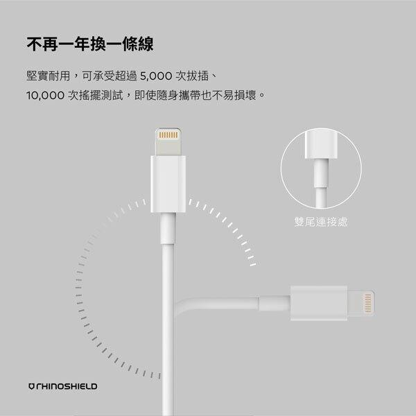 犀牛盾 蘋果 PD線 快充線 Lightning to USB-C 充電線 傳輸線 MFI認證