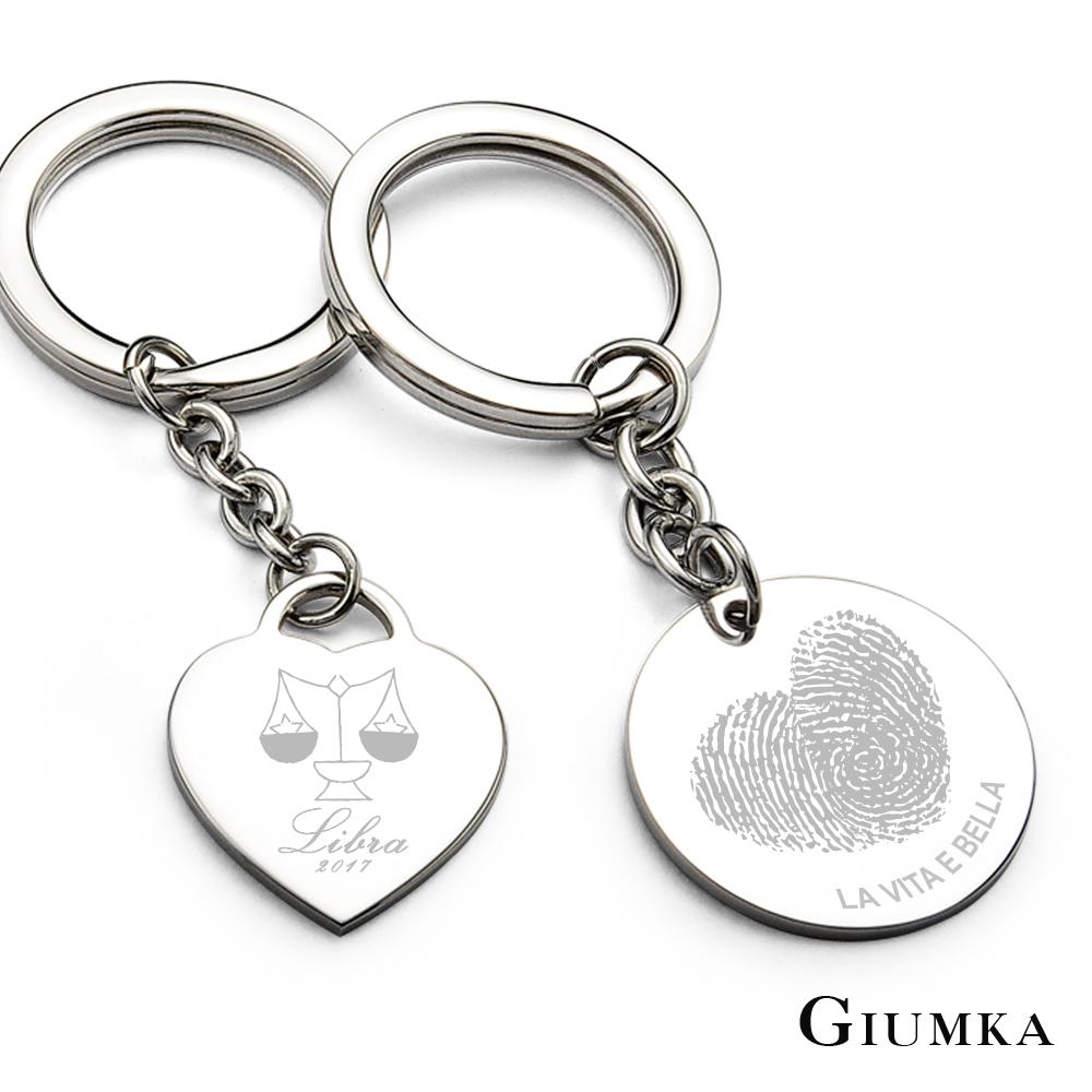 GIUMKA 專屬刻字鑰匙圈 白鋼 專屬刻字紀念 送單面刻字 單個價格 MO00103/104