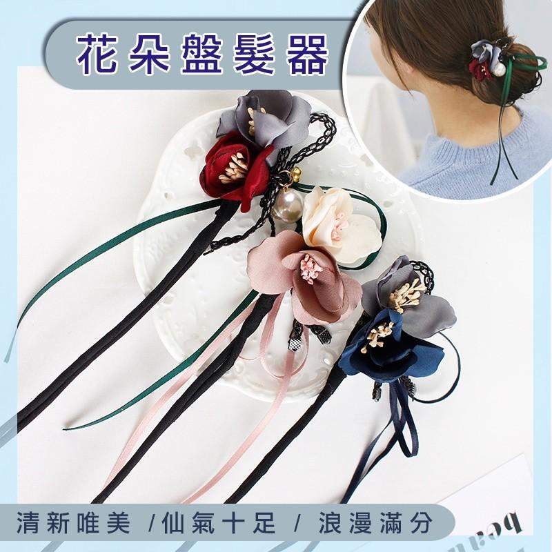 精緻花朵盤髮器 編髮神器 丸子頭盤髮器 時尚編髮