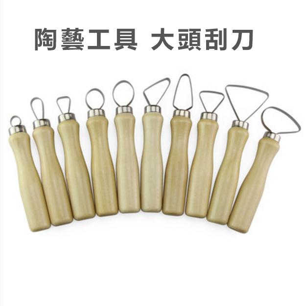 【套組】大頭刮刀修坯刀泥塑陶藝工具拉坯工具陶瓷製作陶泥教學器材雕刻刀