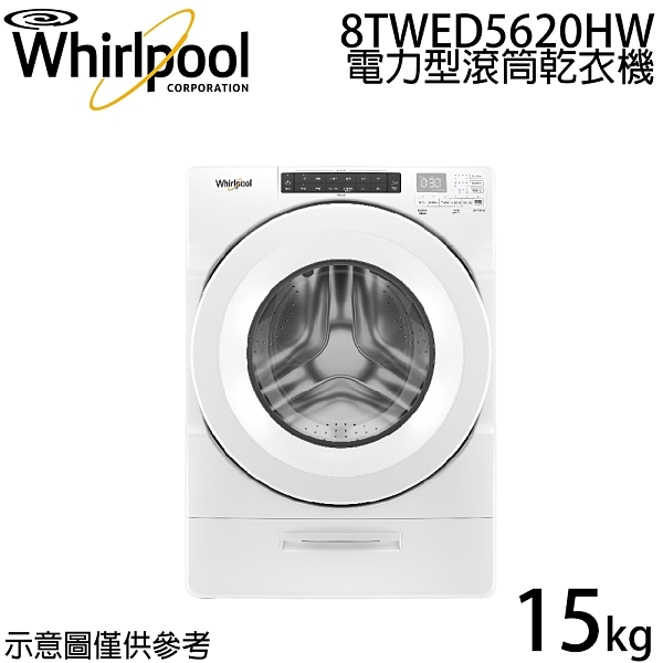【whirlpool惠而浦】15公斤 電力型滾筒乾衣機 8TWED5620HW