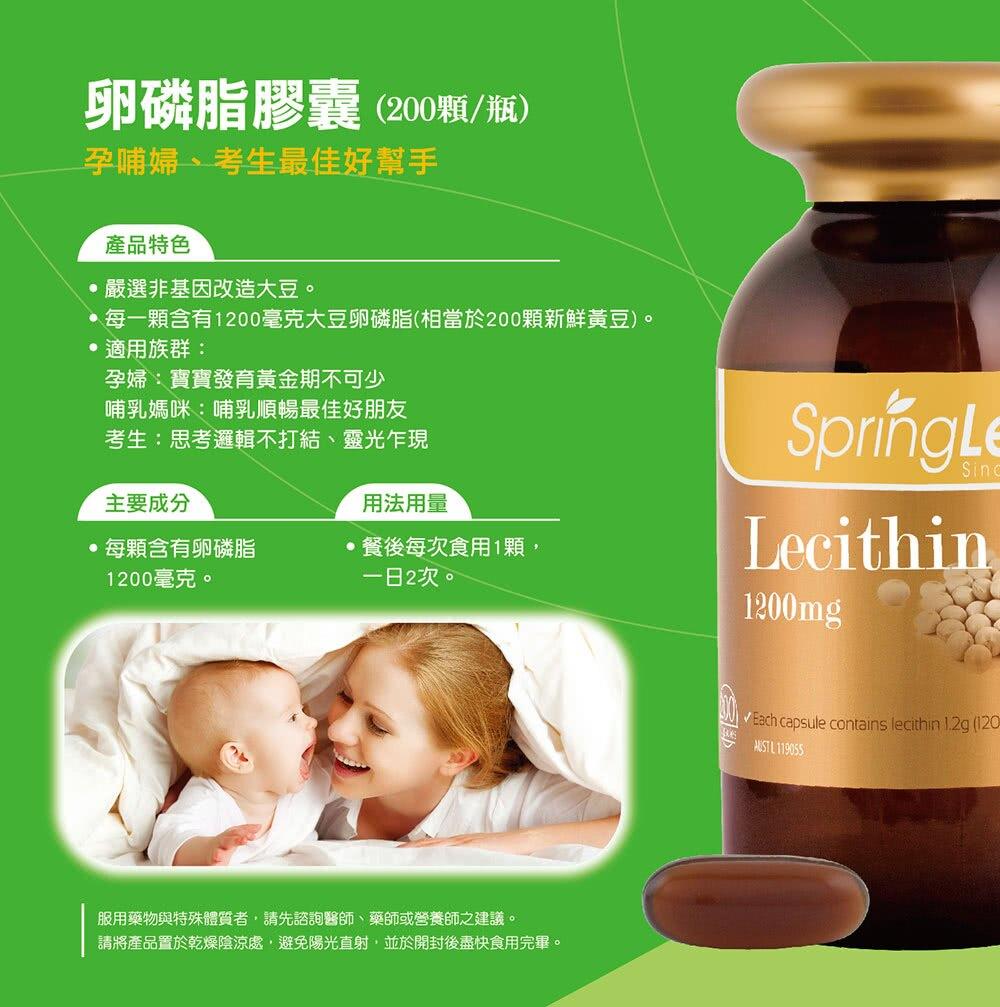 綠芙特級 高單位卵磷脂膠囊 200顆 光點藥局 2013649