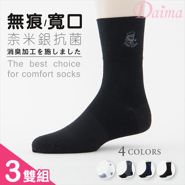 【3雙組】台灣製/MIT奈米銀AG無痕抗菌減壓寬口紳士襪子(男女適穿)*本商品拆封不退