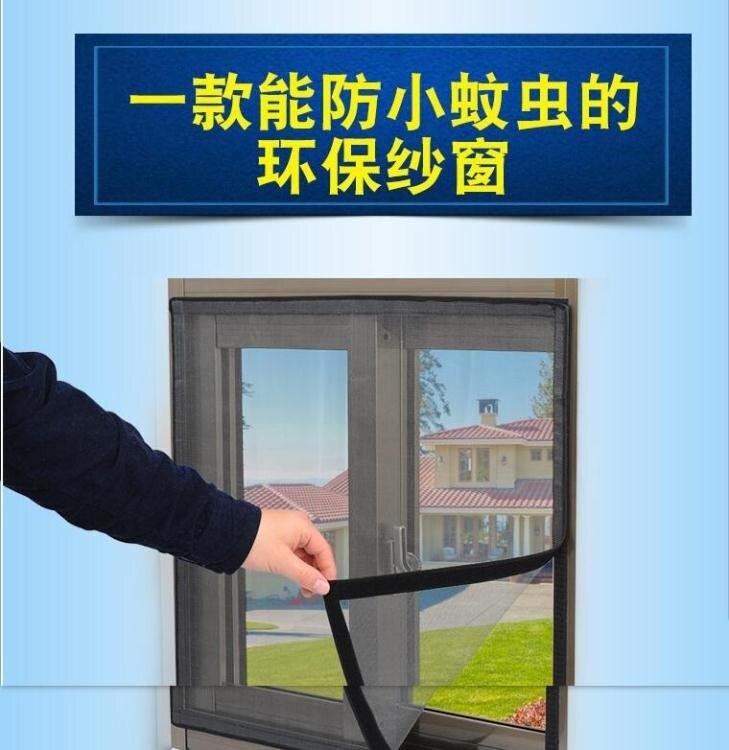防蚊紗窗 家用紗窗紗網非磁性磁鐵門簾自裝魔術貼自粘防蚊子沙窗可拆卸YYJ