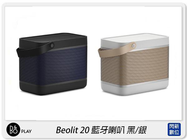 【滿3000現折300+點數10倍回饋】B&O BeoPlay Beolit 20 藍牙喇叭 Qi無線充電 音樂 音響 黑/銀(公司貨)