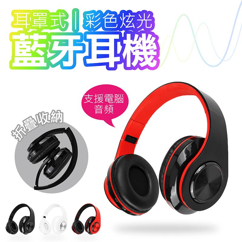 【Wireless】炫彩藍牙耳機 耳罩式藍牙耳機