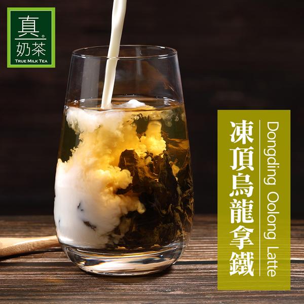 歐可茶葉 真奶茶 A20凍頂烏龍拿鐵(8包/盒)