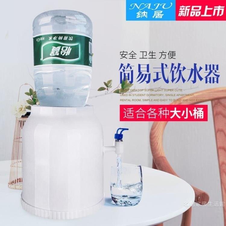 簡易飲水機台式家用小型迷你壓水器按壓器桶裝水抽水器手壓式支架【快速出貨】