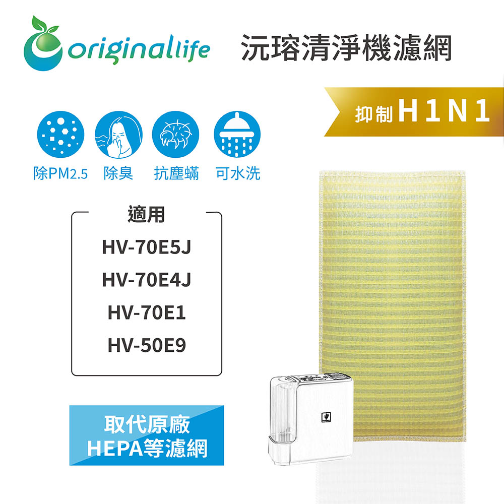 【Original Life】長效可水洗★ 超淨化加濕機濾網 適用SHARP:HV-70E5J、HV-70E4J、HV-70E1、HV-50E9