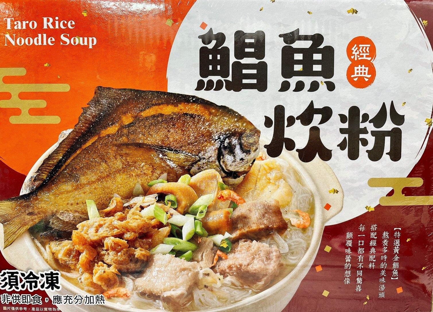 香噴噴的古早味「黃金鯧米粉」重量:2100克 產地:台灣