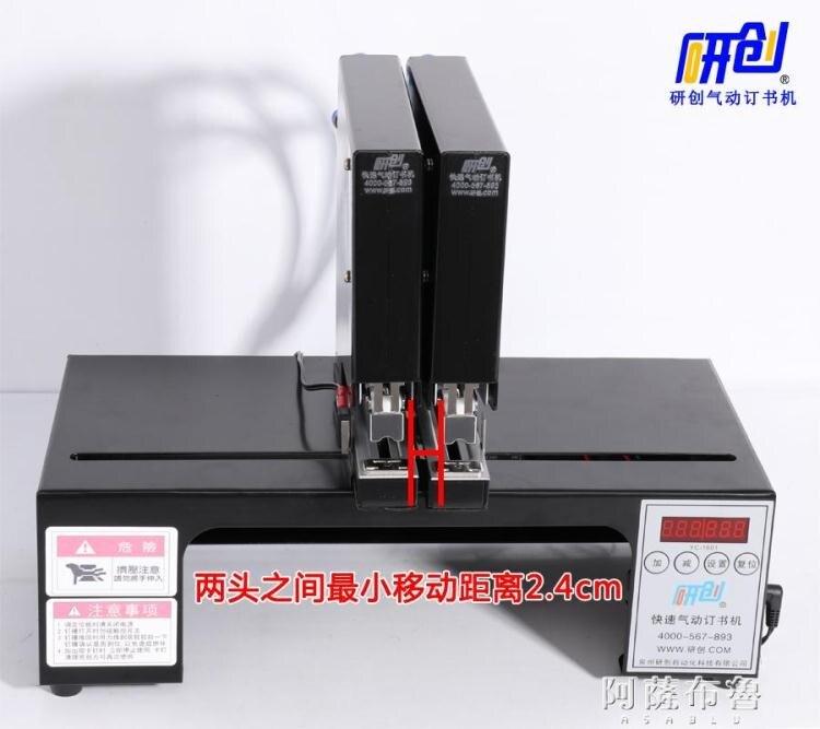 裝訂機 研創氣動訂書機雙頭自動電動訂書機裝訂機打釘機 MKS--免運-新年好禮-8折起!!!