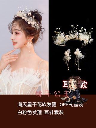 皇冠頭飾 新娘頭飾韓式天然干花娟紗髪箍唯美森系髪飾品主婚紗配飾皇冠超仙
