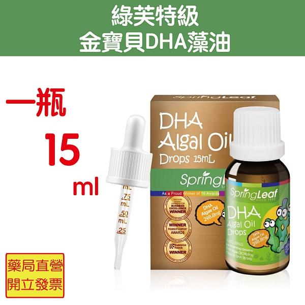 綠芙特級 金寶貝 DHA 藻油 15ML 滴劑 元氣健康館