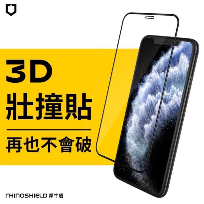 犀牛盾iphone x /11 系列 3d 壯撞貼/耐衝擊手機保護貼