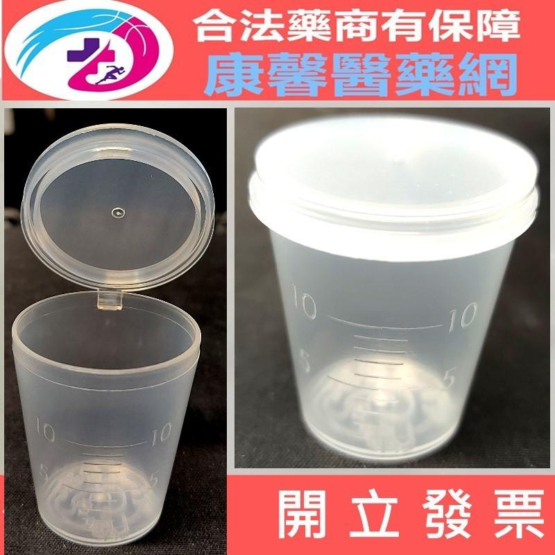 現貨秒出 知母時 餵藥杯10ml 含蓋量杯  藥水杯 塑膠量杯10cc1入不外洩幼兒藥水杯
