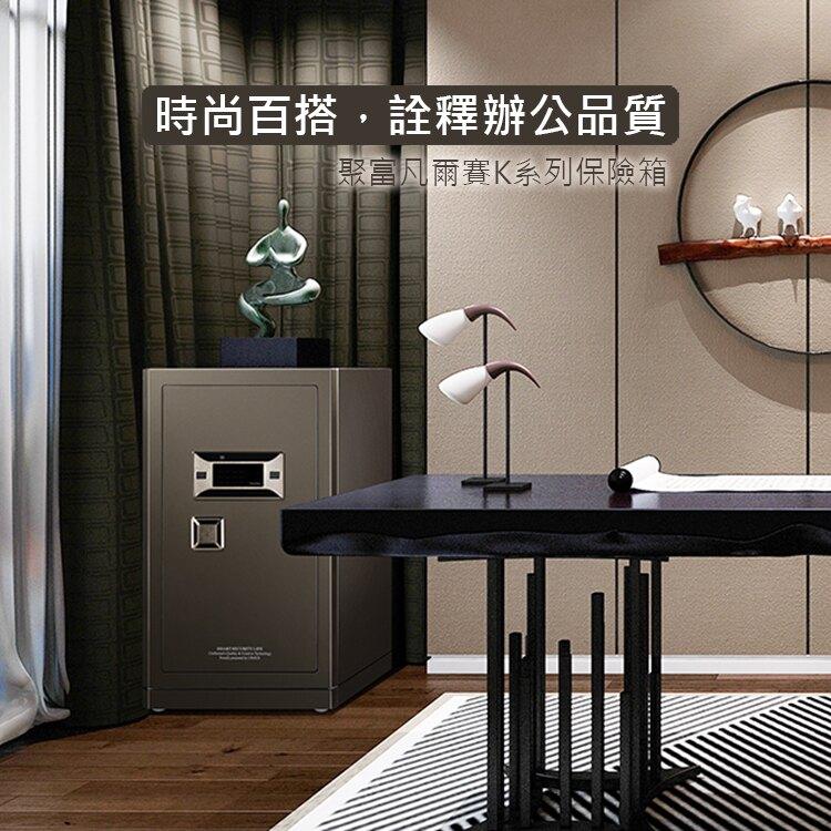 聚富-凡爾賽系列頂級保險箱/保險櫃/金庫Versailles K100咖啡色
