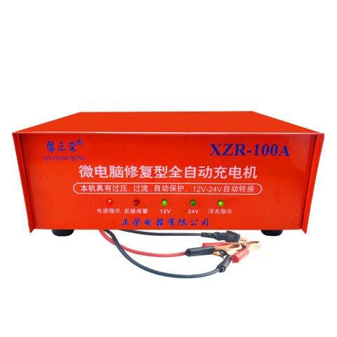 充電機 全自動汽車電瓶充電器12V24v伏蓄電池通用型大功率農用貨車充電機