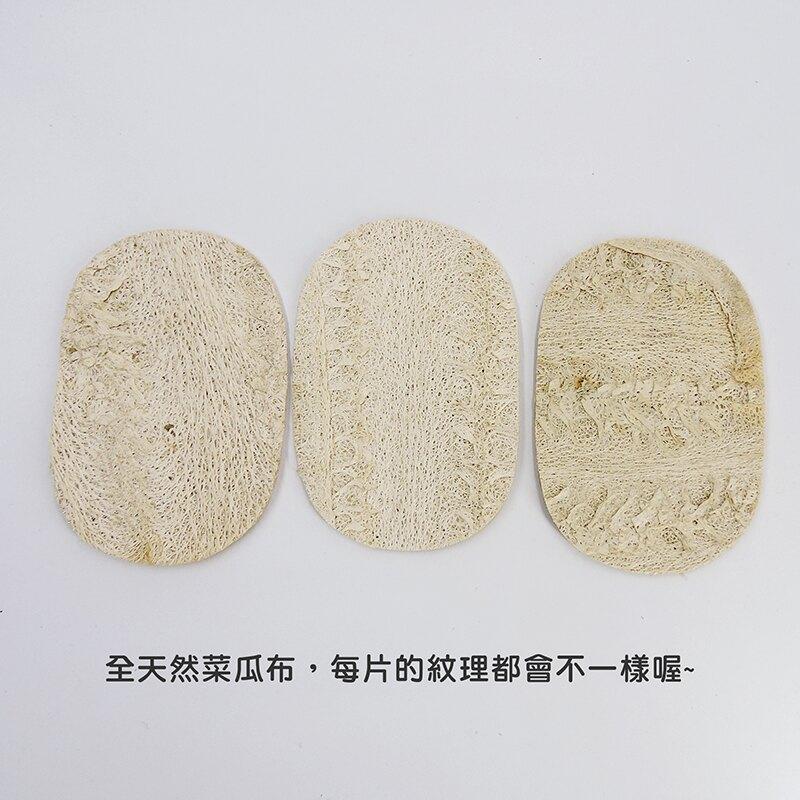 天然絲瓜菜瓜布【現貨】【來雪拼】天然環保菜瓜布【單片裝】