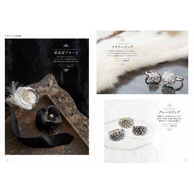 大人風豪華樹脂粘土飾品-輕鬆手作正統珠寶